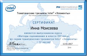 сертификат-оценивание