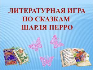 Лит. игра по сказкам Ш. Перро