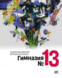 Andrej_Zhvalevskij_Evgeniya_Pasternak__Gimnaziya_No_13