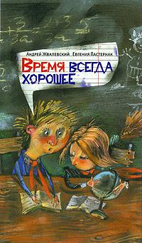 Andrej_Zhvalevskij_Evgeniya_Pasternak__Vremya_vsegda_horoshee