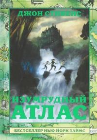 Dzhon_Stivens__Izumrudnyj_atlas
