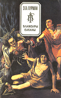 E._T._A._Gofman__Eliksiry_satany._Povesti