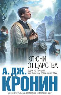 Archibald_Dzhozef_Kronin__Klyuchi_ot_Tsarstva
