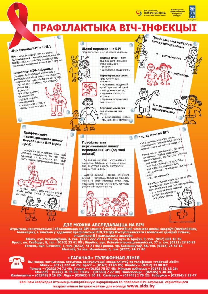 Informatsionnij plakat_bel_6_217_001
