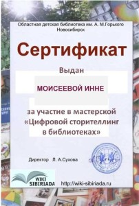 Сертификат_Инна_Моисеева
