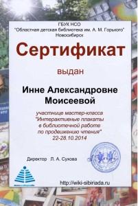 Сертификат_Мастерская14_интерактивные_плакаты_моисеева