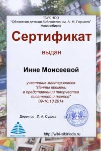 Сертификат_Мастерская_ленты_времени14_моисеева