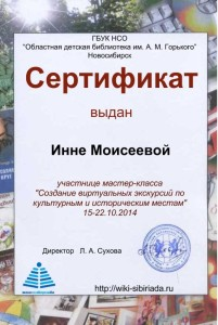 Сертификат_Мастерская_вирт.экскурсии14_моисеева
