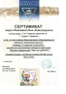 сертификат усп