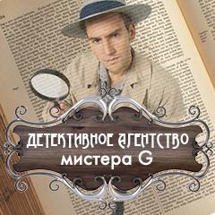 Детективное агентство мистера G